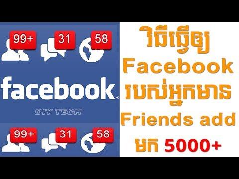 វិធីធ្វើឲ្យ facebook មាន friends add មកច្រើន 5000+ | How To get friends more 5000+