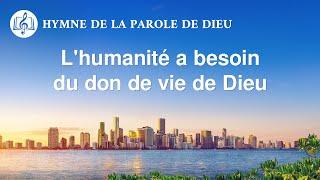 Musique chrétienne 2020 « L'humanité a besoin du don de vie de Dieu »
