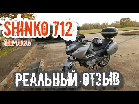 Отзыв моторезина Shinko 712