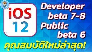 iOS 12 beta 7 features