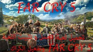 far cry 5 تحميل