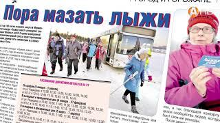 Следующий год в Мурманске будет богатым на спортивные события анонсирует Вечёрка