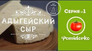 Как быстро приготовить адыгейский сыр дома (Серия №1)
