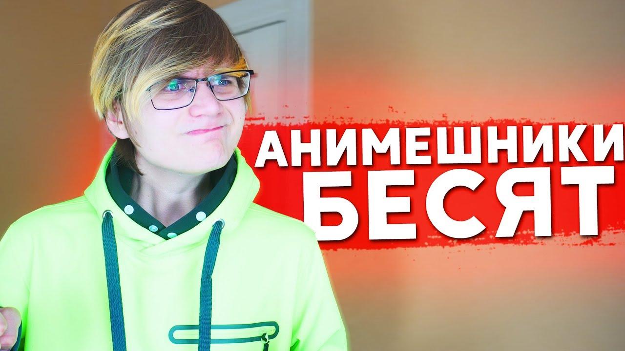 ТИПЫ АНИМЕШНИКОВ, КОТОРЫЕ БЕСЯТ 2!