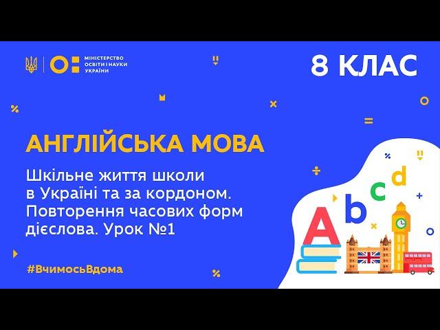 8 клас. Англійська мова. Шкільне життя школи в Україні та за кордоном. Урок №1 (Тиж.8:ПТ)