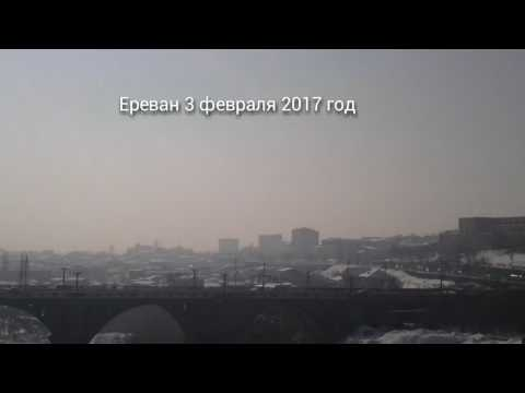 Ереван. погода. Февраль 2017