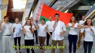 """Конкурс клипов """"Глухих.нет"""". №11. """"Это Беларусь - страна моя"""""""