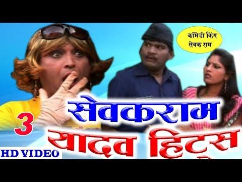 SEVAK RAM YADAV HITS (SCENE 3) | SEVAK RAM YADAV  | CG MOVIES | Chhattisgarhi Natak | Hd Video 2019