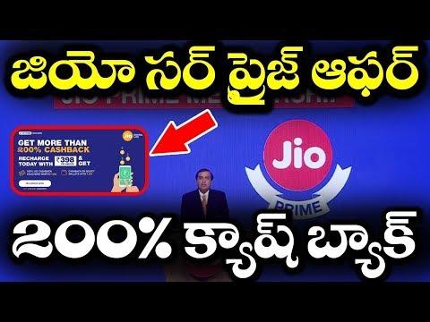 Reliance JIO Surprising Cash Back Offer!   JIO Cash Back Offer Details   Latest News   Mana Tube