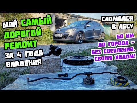 Самый ДОРОГОЙ РЕМОНТ Рено Меган 3 за 4 года владения | Ремонт и замена сцепления Renault Megane III