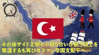 中東の国家イエメンの治安がなぜ悪いのか!?イエメンの歴史と現在!