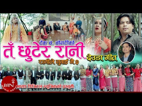 New Deuda Song 2075/2018 | Ta Chhutera Rani - Tek Bahadur Bogati & Purnakala BC Ft. Ashmita Kunwor