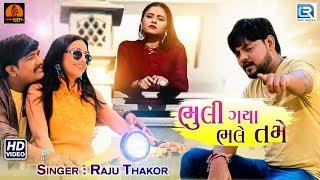 Bhuli Gaya Bhale Tame | RAJU THAKOR | ભુલી ગયા ભલે તમે | New Gujarati Sad Song | Full