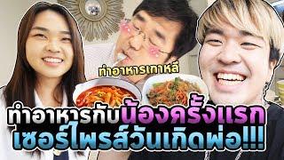ทำอาหารเกาหลีกับน้องสาวครั้งเเรก!!! เซอร์ไพรส์พ่อ...จะกินได้ไหม???
