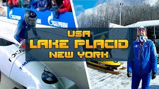 ТИЗЕР  - США USA - Lake Placid - Olympic Traning Center - New York - Правда за Нами