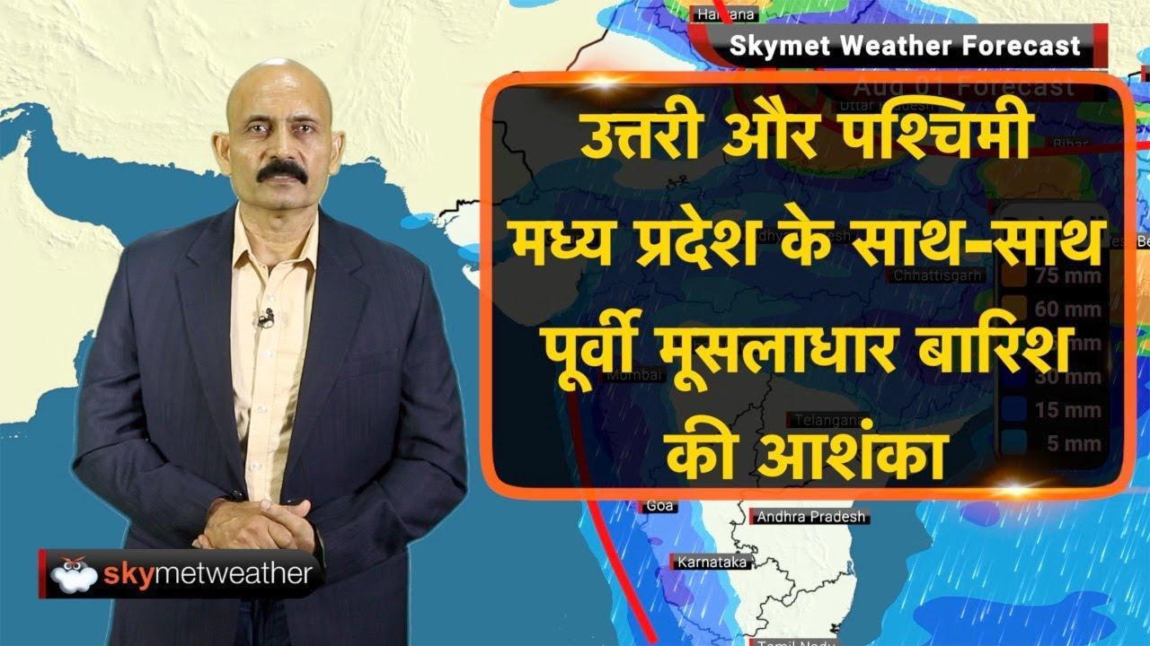 उत्तरी और पश्चिमी मध्य प्रदेश के साथ-साथ पूर्वी मूसलाधार बारिश की आशंका | Skymet Weather