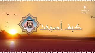 كيف أصبحت مع الشيخ / د. إبراهيم الأنصاري ،، بعنوان: قواعد في طريق العلم