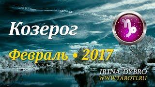 Козерог, гороскоп Таро на февраль 2017