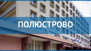 ПОЛЮСТРОВО 3* Россия Санкт-Петербург обзор – отель ПОЛЮСТРОВО 3* Санкт-Петербург видео обзор
