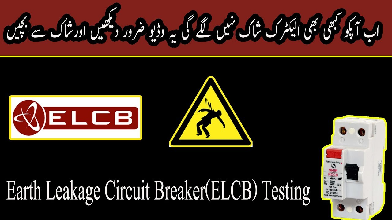 Earth Leakage Circuit Breakerelcb Testing Urdu Hindi Youtube Connection Diagram For Elcb