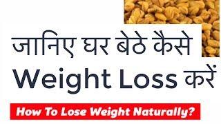 जानिए घर बैठे कैसे Weight Loss करें | Quick Ayurvedic Tip | Hello Friend TV
