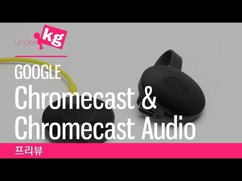 구글 크롬캐스트 & 크롬캐스트 오디오 프리뷰 [4K]