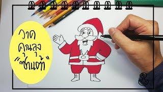วาดการ์ตูนซานตาคลอส-Santa Claus - Christmas