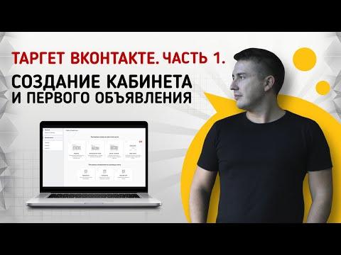 Как настроить прибыльный таргет ВКонтакте. Таргетированная реклама в ВК - Часть 1.
