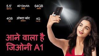 hindi ह न द daily news gionee a1 and gionee a1 plus