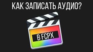 Монтаж видео в FCPX. Как записать аудио в Final Cut Pro стандартным способом?(В этом видео я рассказываю про, то как записать аудио в Final Cut Pro X стандартами способом. Так же говорим о небол..., 2016-12-05T08:00:00.000Z)