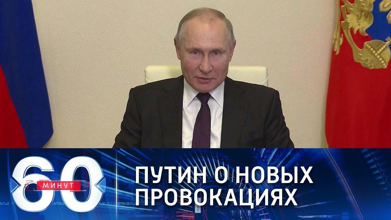 Путин о готовящихся провокациях против России. 60 минут по горячим следам от 15.03.21