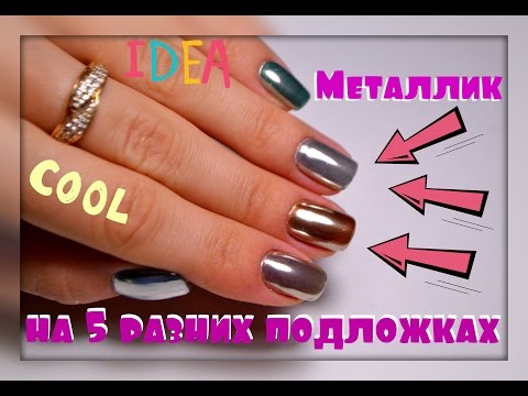МЕТАЛЛИЧЕСКИЙ маникюр/Хромовый пигмент на 5 разных подложках/Chrome pigment/MIRROR POWDER