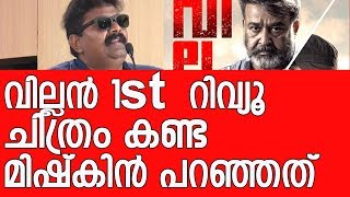 Review, Mohanlal's Villain movie review by Director Mysskin