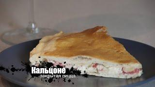Рецепт закрытой итальянской пиццы - кальцоне