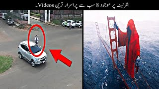8 Most Mysterious And Unexplained Videos    انٹرنیٹ کی سب سے پراسرار ویڈیوز   Haider Tv