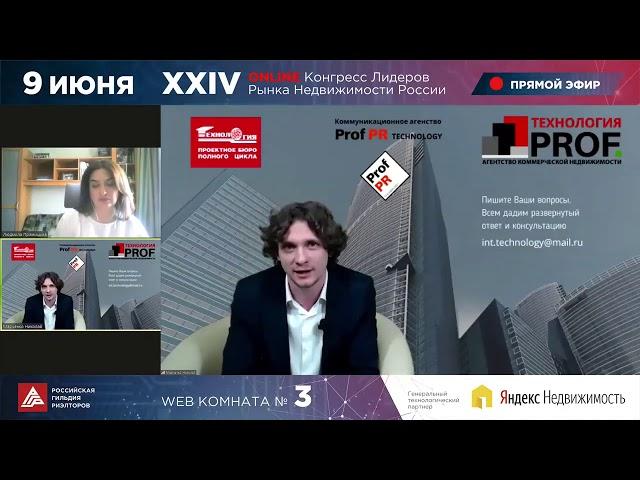 Технология, XXIV Всероссийский Конгресс Лидеров Рынка Недвижимости 2020
