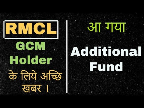 RMCL GCM holder के लिये अच्छि खबर । आ गया Additional Fund