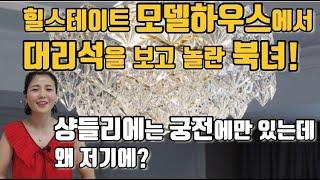 힐스테이트 모델하우스에서 대리석을 보고 놀란 북한여성! 샹들리에는 궁전에만 있는 것이 아닌가요?