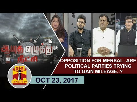 (23/10/17)Ayutha Ezhuthu Neetchi-Opposition for MERSAL:Are Political Parties Trying To Gain Mileage?