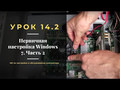 14.2.  Первичная настройка Windows 7. Часть 2.    МК по настройке и обслуживанию компьютера