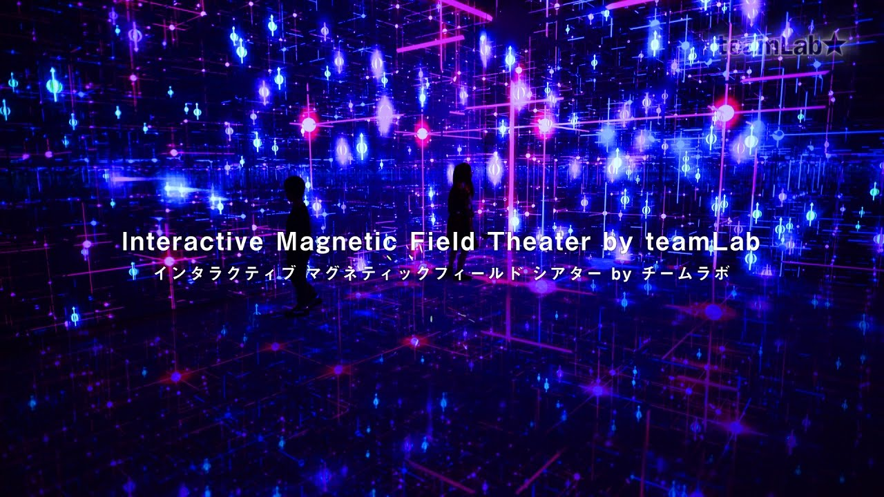 interactive magnetic field theater by teamlab インタラクティブ