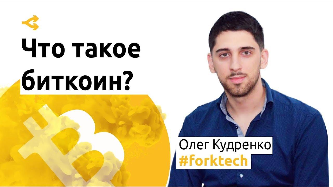 Что такое биткоин? — Олег Кудренко - YouTube