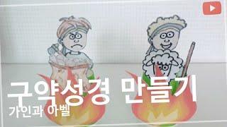 [동화쌤]성경만들기_가인과 아벨/ 가인과 아벨의 제사