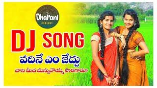 Vadhiney em jedhu II DJ SONG II Anjali Patel II Shivasaitv II  Ma palle patalu II