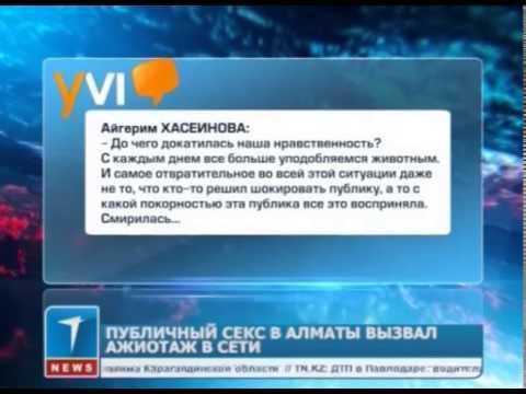 сайты казахстана для секс знакомств
