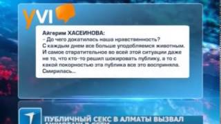 Публичный секс в Алматы
