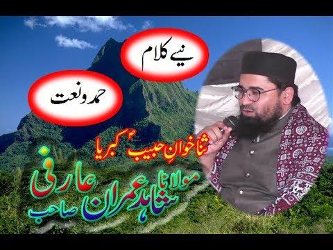 Molana Shahid Imran Arfi New Naats 5-2-2019 مولانا شاہد عمران عارفی صاحب