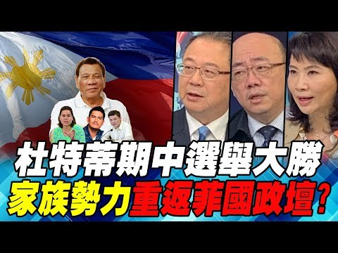 杜特蒂期中選舉大勝 家族勢力重返菲國政壇?|寰宇全視界20190525-5