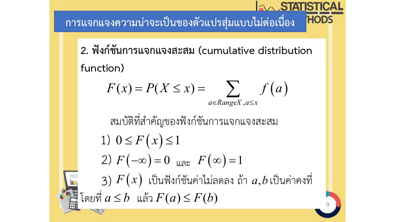 Statistical methods used in thesis
