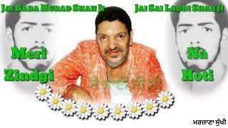 Jai Sai Ji || WhatsApp Status || Jai Baba Murad Shah Vali Ji